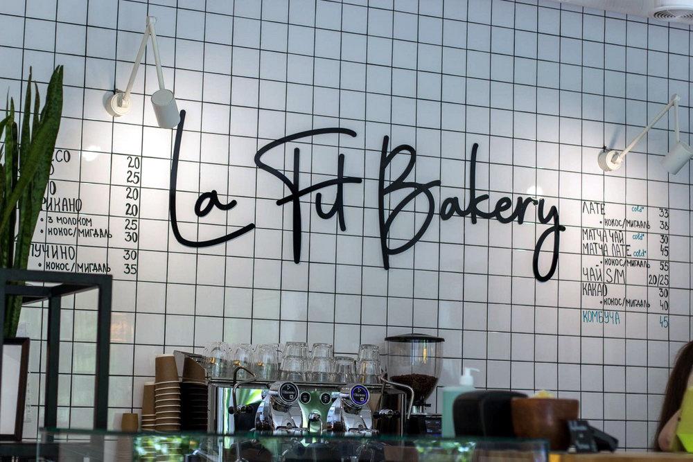 кондитерська «La Fit Bakery» у Сумах